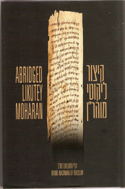 ABRIDGED LIKUTEY MOHARAN (2 VOL)