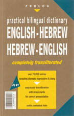 DICTIONARY PRACTICAL BILINGUAL  HEBR/ENG