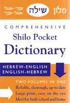 DICTIONARY POCKET HEB/ENG shilo