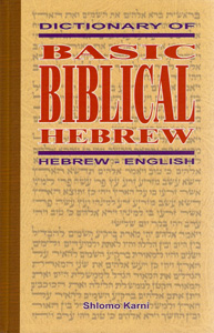 DICTIONARY BIBLICAL BASIC HEB-ENG