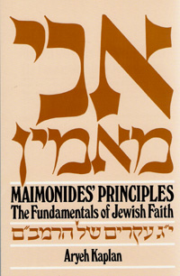 MAIMONIDES PRINCIPLES, THE FUNDAME